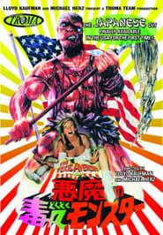 The Toxic Avenger Japanese Cut