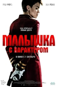 The Doorman - Be careful who you trust. - Azwaad Movie Database
