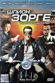 スパイ・ゾルゲ (2003)