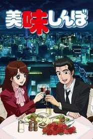serie tv simili a 美味しんぼ