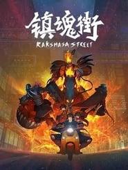 Rakshasa Street: Season 1