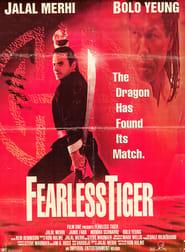 Безстрашният тигър (1991)