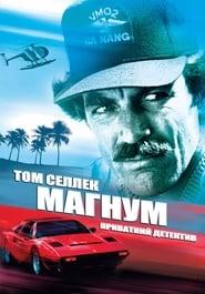 Маґнум, приватний детектив