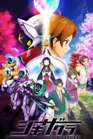 Poster Shikizakura 2021