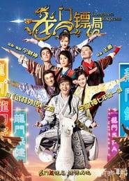 مشاهدة مسلسل Longmen Express مترجم أون لاين بجودة عالية