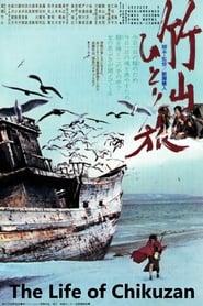 竹山ひとり旅 1977