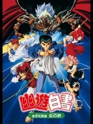 Yu Yu Hakusho: Invasores do Inferno