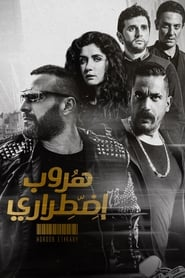 فيلم Forced Escape مترجم