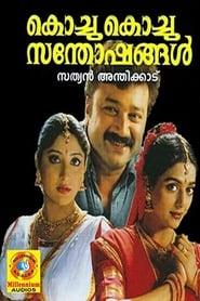 കൊച്ചു കൊച്ചു സന്തോഷങ്ങൾ (2000)