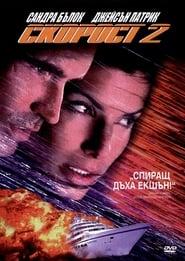 Скорост 2: Професионалистите (1997)
