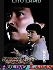 مشاهدة فيلم Kasangga mo ako sa huling laban 1997 مترجم أون لاين بجودة عالية
