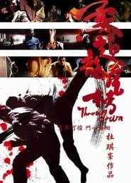 Throw Down (2004)