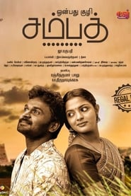 Miruna (2020) Tamil Full Movie Watch Online