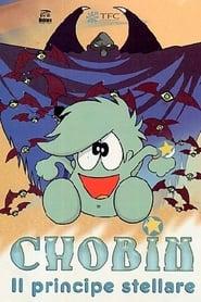 星の子チョビン Hoshi no ko Chobin 1974