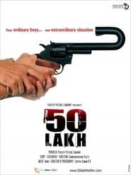فيلم 50 Lakh مترجم