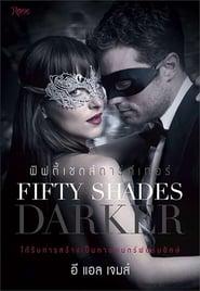 Fifty Shades Darker ฟิฟตี้ เชดส์ ดาร์กเกอร์ (2017)