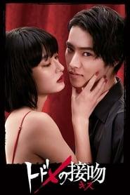 مشاهدة مسلسل Kiss that Kills مترجم أون لاين بجودة عالية
