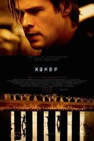 Хакер (2015)