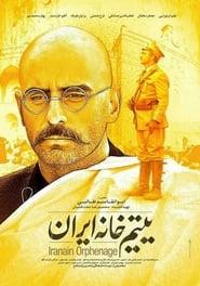 یتیم خانه ایران 2016