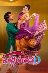 PellisandaD (Telugu)