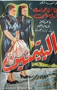 اليتيمتين 1948