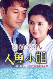 مشاهدة مسلسل 인어아가씨 مترجم أون لاين بجودة عالية