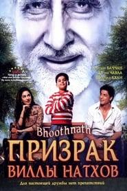 Poster Bhoothnath 2008