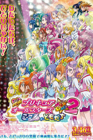 Precure All Stars New Stage Movie 2: Friends From the Heart (2004)