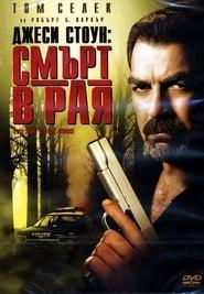 Джеси Стоун: Смърт в рая (2006)