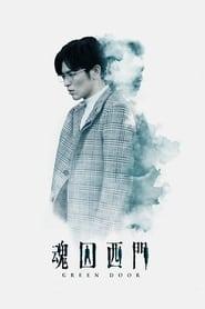 魂囚西門 2019