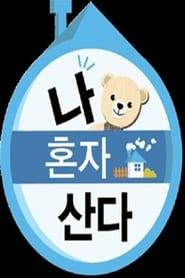 البرنامج الكوري i live alone (مترجم)