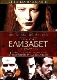 Елизабет: Златният век