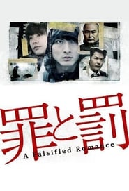 罪と罰: A Falsified Romance 2012