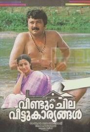 Veendum Chila Veettukaryangal