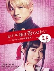 Kaguya-sama: Love is War – Mini