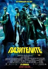 Пазителите (2009)