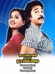 Thoongadhey Thambi Thoongadhey 1983