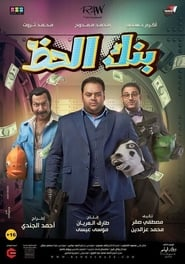 Monopoly ( Bank Of Luck) (2017)