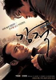 Les Formidables (2006) Zalukaj Online Cały Film Lektor PL CDA