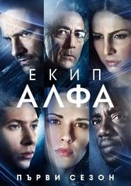 Alphas (2011) online ελληνικοί υπότιτλοι