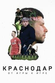 Краснодар. От игры к игре (2021)