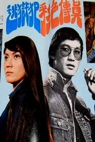 Tiao yu fan 1973