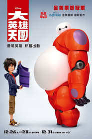 超能陆战队.Big Hero 6.2014