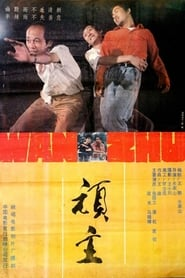 Wan Zhu