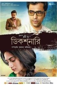 Dictionary (2021) Bengali movie download & Watch Online WEB DL 480p | 720P | 1080P | torrent & cloud