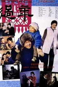 The Spring Festival (1991)