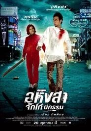 Ahimsa: Stop to Run (2005)