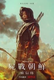 Kingdom: Ashin of the North (2021) English HD