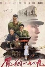 凤翔1949 (2020)