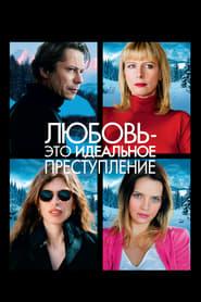 L'amour est un crime parfait (2013)